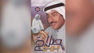 مازيكا Alnar صلاح حمد خليفة - النار تحميل MP3