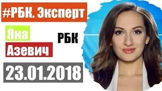 РБК Эксперт 23 января 2018 года