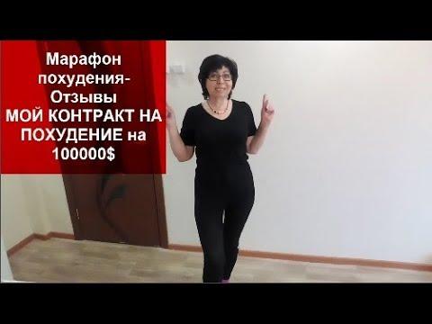 ОТЗЫВЫ о Марафоне похудения с Еленой Марыниной/МОЙ КОНТРАКТ НА ПОХУДЕНИЕ на 100000$//helen marynina