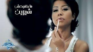 Sherine - Mabrefr7ash (Music Video) | (شيرين - ما بتفرحش (فيديو كليب