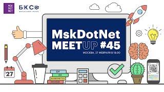 Митап БКС по .NET разработке совместно с сообществом MskDotNet.