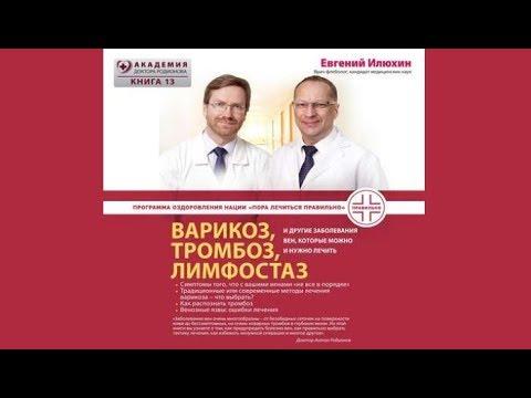 Варикоз, тромбоз, лимфостаз и другие заболевания вен | Е.Илюхин (аудиокнига)