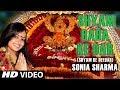 Shyam Baba Ke Dar I Khatu Shyam Bhajan I SONIA SHARMA I HD Video Song I Shyam Ke Deedar