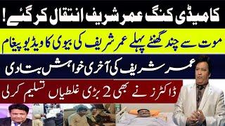 Comedy King Umer Sharif Death News |Umer Sharif Last Wish |Omer Sharif Wife Message Before His Death