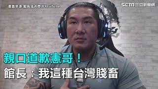 館長親口道歉吳宗憲!自嘲「台灣賤畜」狂酸:我是一個白癡|三立新聞網SETN.com