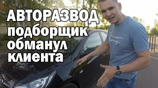 Развод на 320 т р  Подборщик подобрал АВТОХЛАМ!!!