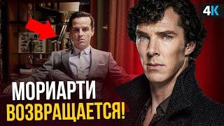 Шерлок, Шерлок - 5 сезон уже в работе?