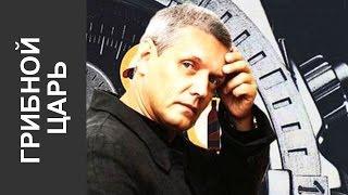 Грибной царь Фильм Детектив смотреть сериалы онлайн Russkiy serial detektiv