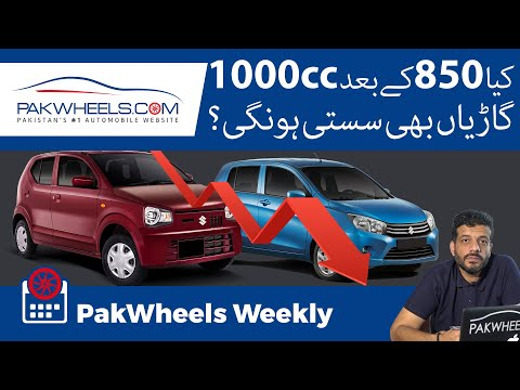 Cars Prices To Go Down | MG To Launch Sedan In Pakistan | PakWheels Weekly