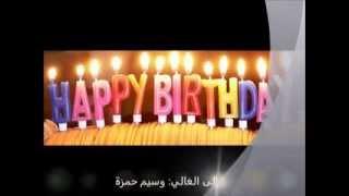 Happy Birthday To Waseem Hamza!