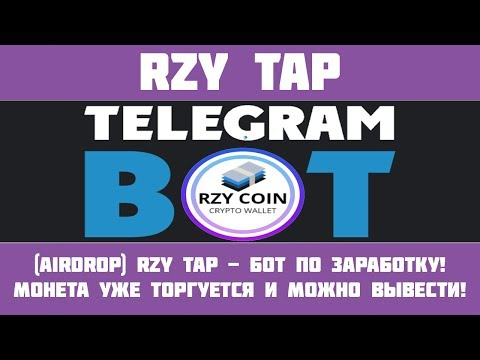 RZY TAP - Новый телеграм бот для заработка! Получай монеты каждые 24 часа!(Airdrop)
