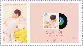[KNTL][Vietsub+Kara Audio] CỦA TÔI (YOU'RE MINE) 我的 - Vương Tuấn Khải 王俊凯