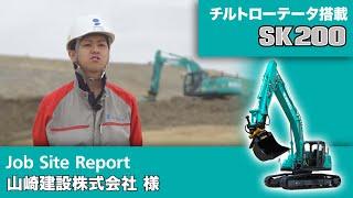 Job Site Report山崎建設株式会社様(チルトローテータ搭載SK200-10)