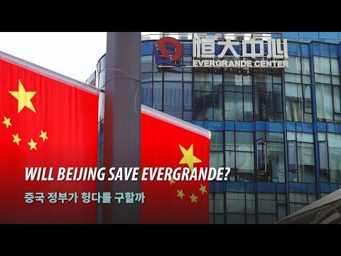 Will Beijing save Evergrande? (KOR)