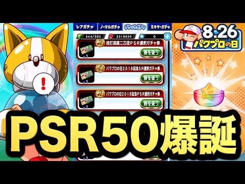 【パワプロアプリ】今まで貯めていたガチャ券をパワプロの日で大量放出!嬉しいPSR50も爆誕しました!【AKI GAME TV】