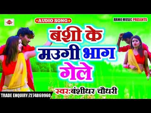 Banshidhar Choudhry के सुपरहीट गाना // बंशी के मउगी भाग गेले - Banshi Maugee Bhag Gele Hit Song 201