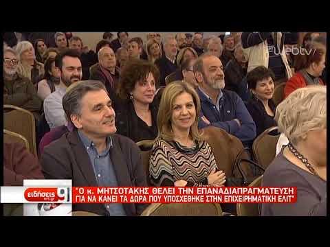 Αλ. Τσίπρας: «Προσκλητήριο χωρίς αποκλεισμούς και όχι για τις ελίτ» | 03/03/19 | ΕΡΤ