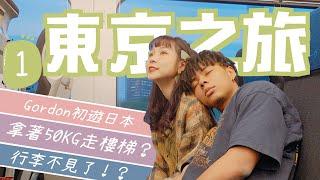【情侶東京Vlog EP1👧🏻👦🏽】Gordon初遊日本🇯🇵bnb沒有升降機 搬50kg行李走樓梯😩第一餐吃磯丸水產了|Kitling Gordon ♥CP🍪