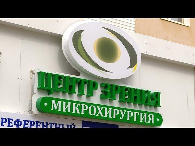 Ангарский филиал «Микрохирургии глаза» переехал