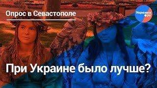 Опрос в Крыму: при Украине было лучше?