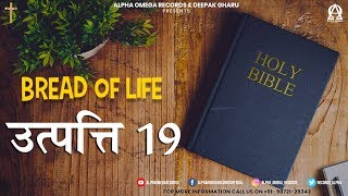 new testament audio bible in hindi - मुफ्त ऑनलाइन
