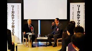 野口 悠紀雄先生との対談