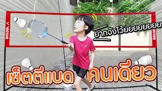 ซอฟรีวิว: เซ็ตตีแบดคนเดียว!? เฟี้ยวทุกสถานการณ์!【Badminton Training Portable】