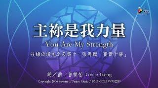 主祢是我力量 You Are My Strength 敬拜詩歌 - 讚美之泉