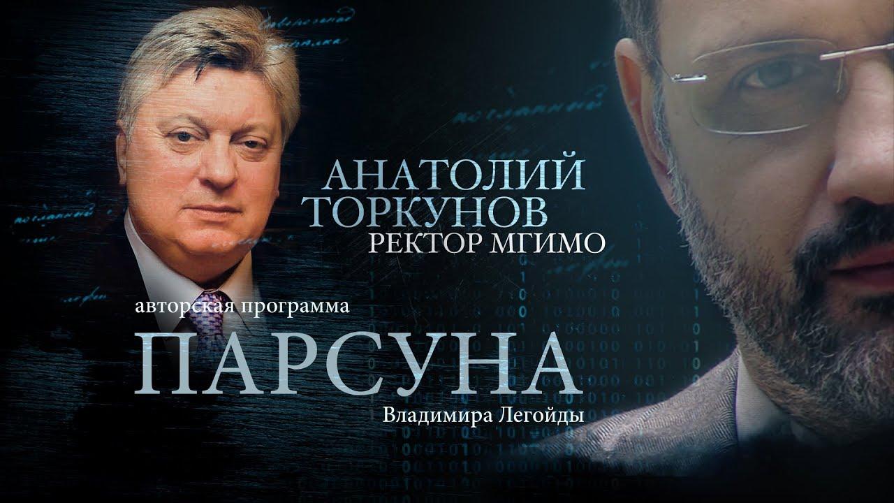 А.В.Торкунов в авторской программе В.Р.Легойды «Парсуна»