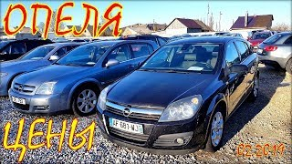 Авто из Литвы, опель цена, февраль 2019.