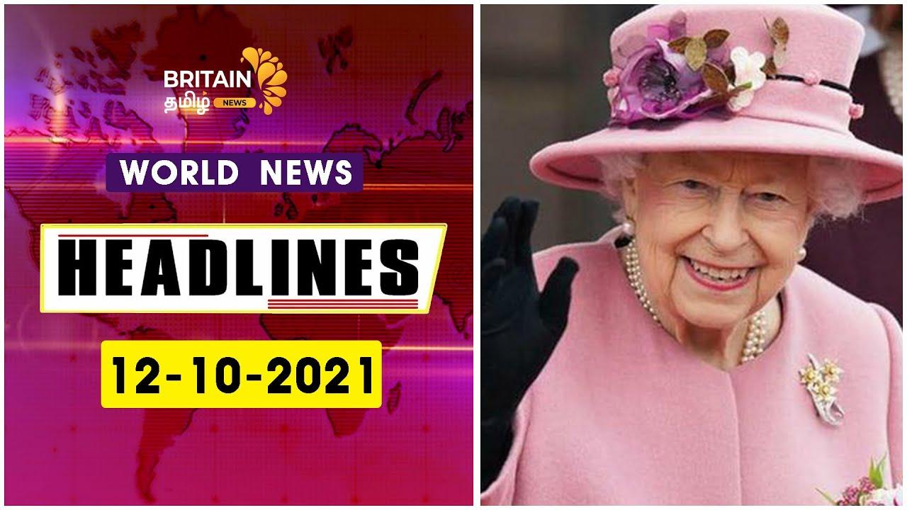 உலக-தலபபச-சயதகள-world-news-britaintamil-21-10-2021
