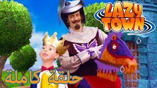 ليزي تاون القلعة مأهولة فيلم كرتون Hd Mp3 Download Mp3