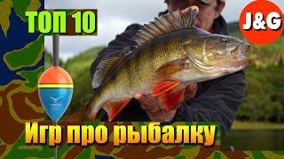 Топ 20 игр про рыбалку