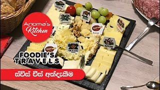 Foodies  Travels # 04 - ස්විස් චීස් අත්දැකීම - Swiss Cheese Experience