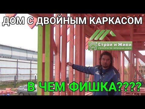 """Московский двойной каркас. Клик фальцевая кровля. """"Строй и Живи""""."""