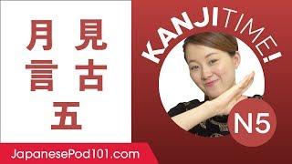 JLPT N5 Kanji Review: 月, 見, 言, 古 and 五