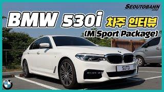 BMW 530i MSP 차주의 리얼 후기 | 'G80 E400과 비교해봐도 결국 530??' [차주인터뷰]