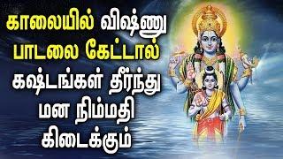 மன நிம்மதி தரும் விஷ்ணு பாடல்கள் | Lord Vishnu | Maha Vishnu | Best Tamil Vishnu Padalgal