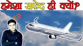 हवाई जहाज हमेशा सफ़ेद ही क्यों होता है ? Why are Airplanes White ? Scientific Explanation - TEF Ep 35