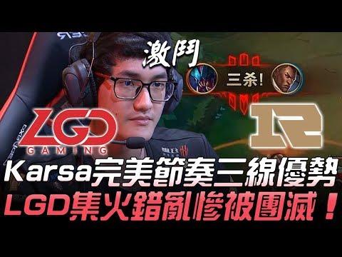 RNG vs LGD Karsa完美節奏三線優勢 LGD集火錯亂慘被團滅!Game 1