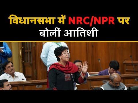 विधानसभा में NRC/NPR पर बोलीं Atishi ।। AAP Leader ।। Latest Speech