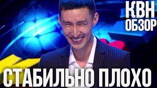 КВН ОБЗОР Третья 1/8 2019 Высшей лиги. Сезон - разочарование