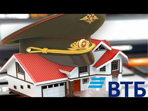 Ипотека для военных в ВТБ