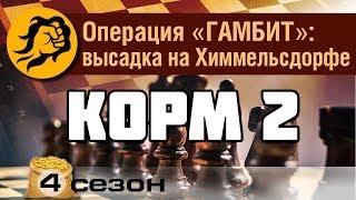 """КОРМ2: Высадка на Химмельсдорфе. Операция """"Гамбит"""""""