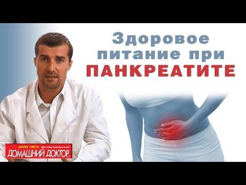 Эти продукты спасут вашу поджелудочную - советы врача при панкреатите