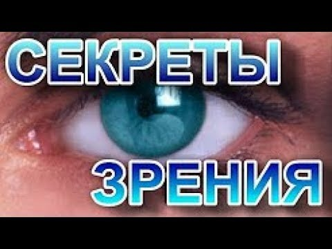 Мужчина глаза за очками для зрения