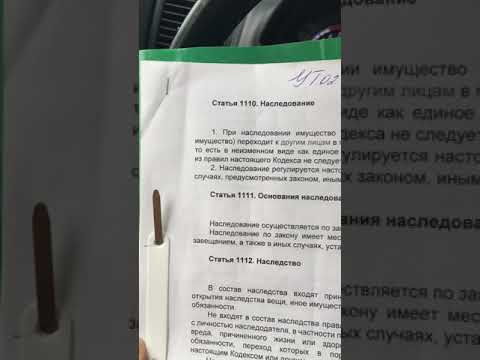 Статья 1110 ГК РФ/Наследование