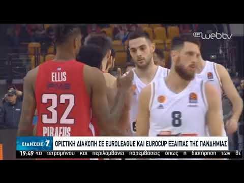 Διακοπή σε Euroleague & Eurocup, διαφώνησε ο Παναθηναϊκός | 25/05/2020 | ΕΡΤ