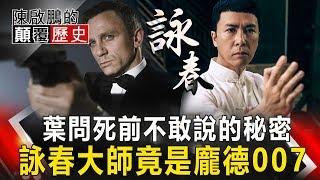 【陳啟鵬的顛覆歷史】葉問死前不敢說的秘密 詠春大師竟是龐德007 網路版關鍵時刻 20200217
