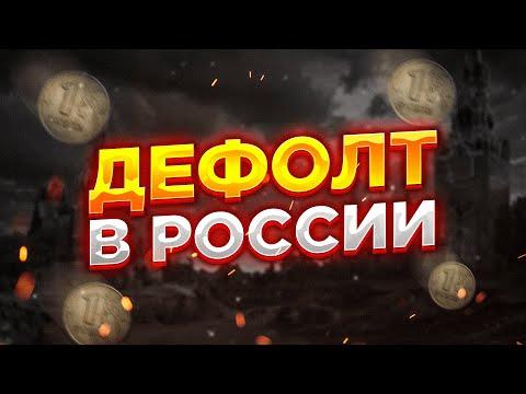Внимание! ДЕФОЛТ 2020 В РОССИИ.